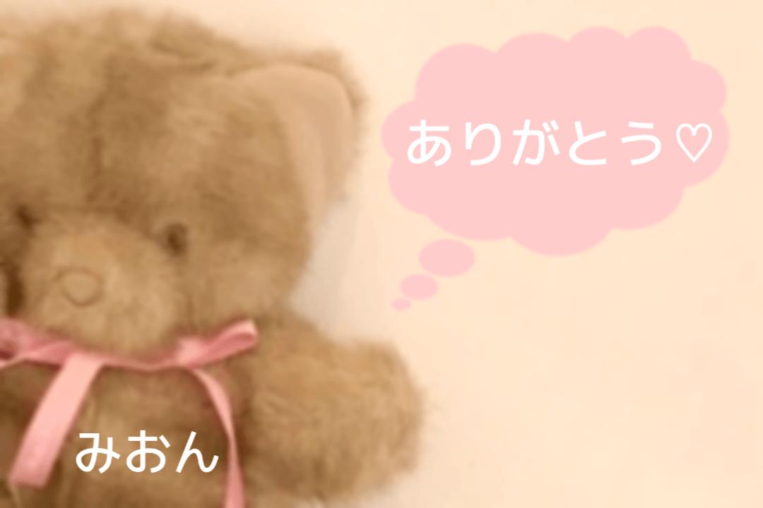 「☆みおん日記☆」08/13(金) 20:20   みおんの写メ日記