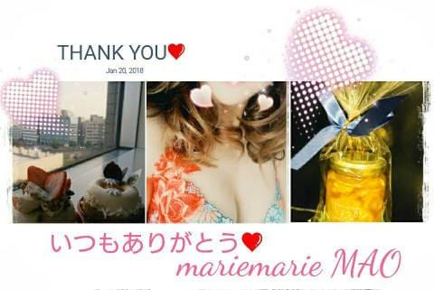 「THANK YOU」01/22(01/22) 16:22 | 真央(まお)の写メ・風俗動画