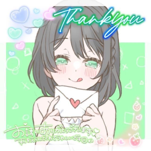 「*オンライン&ありがとう」08/29(日) 19:07 | なつみの写メ日記
