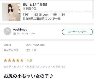 「クチコミ?」08/31(火) 22:30   荒川とげの写メ日記