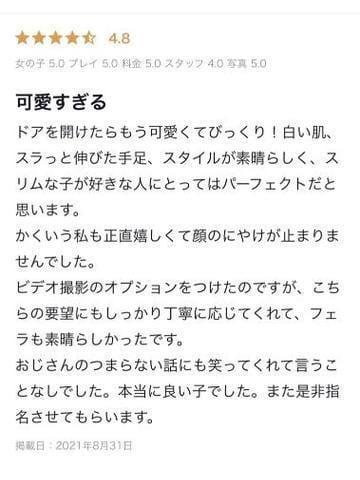 「クチコミありがとう〜」09/04(土) 14:41   ゆずの写メ日記