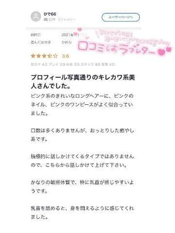 「♡口コミ♡」09/16(木) 08:03 | ひめなの写メ日記