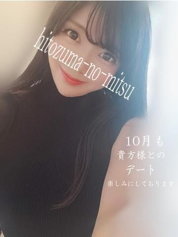 「?10月のデートのお知らせ…?」09/20(月) 22:01 | 陽毬(ひまり)の写メ日記