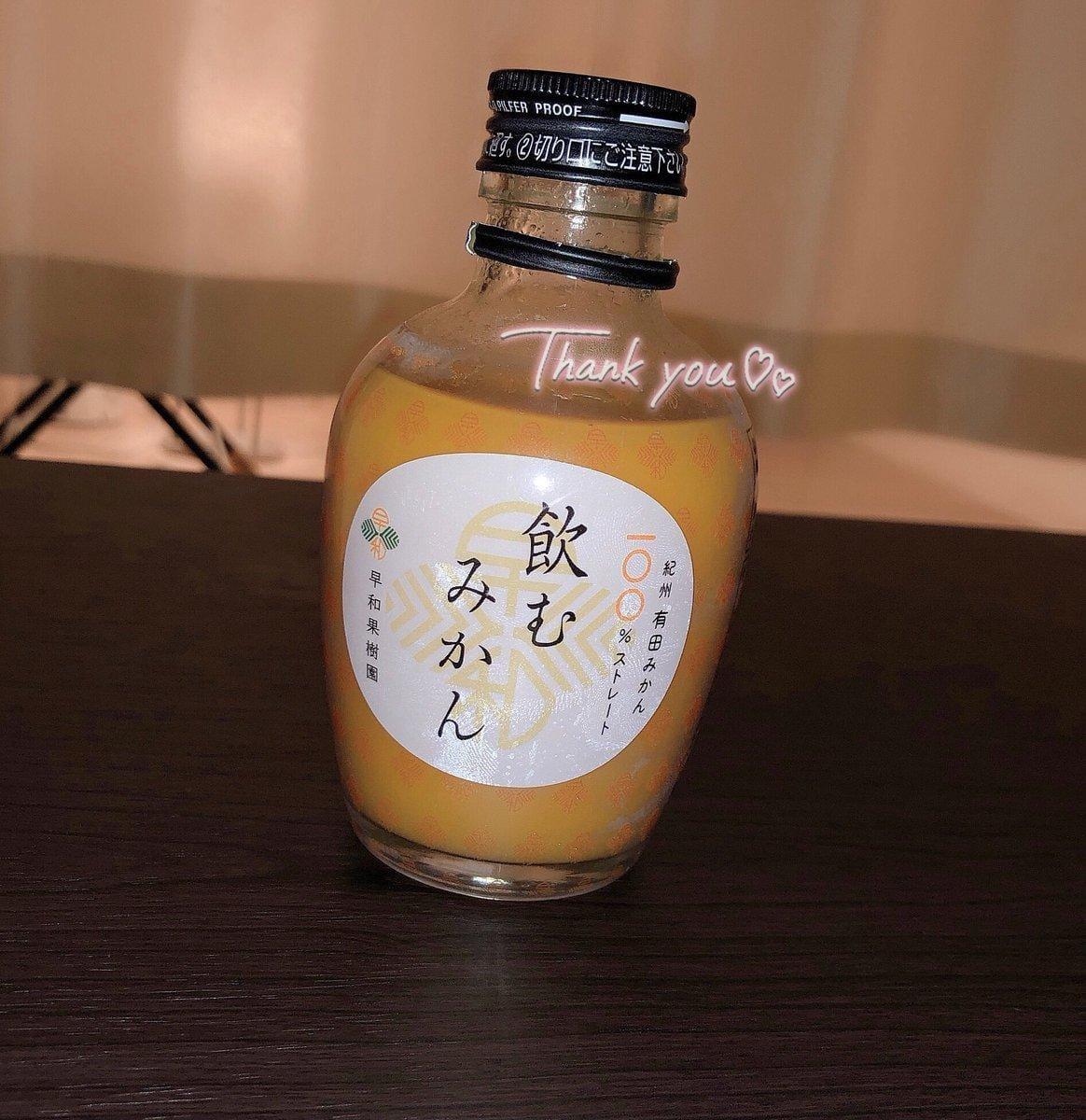 「お客様から頂いたこのみかんジュース美味しすぎた」09/21(火) 15:30   星名 みなみの写メ日記
