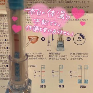 ミスズ【衝撃のロリGカップ】|水戸ソープの最新写メ日記