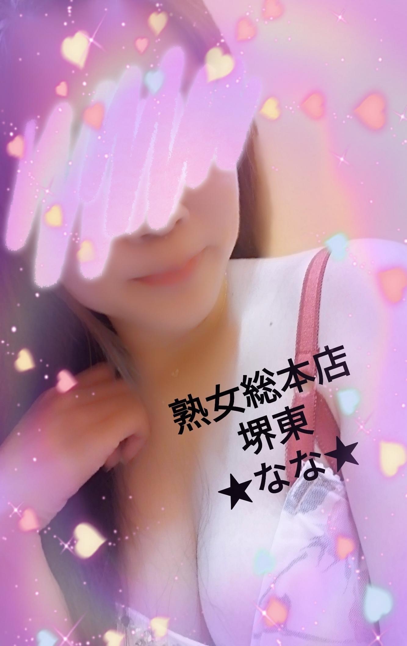 「お礼…♡」09/23(木) 21:55 | ななの写メ日記