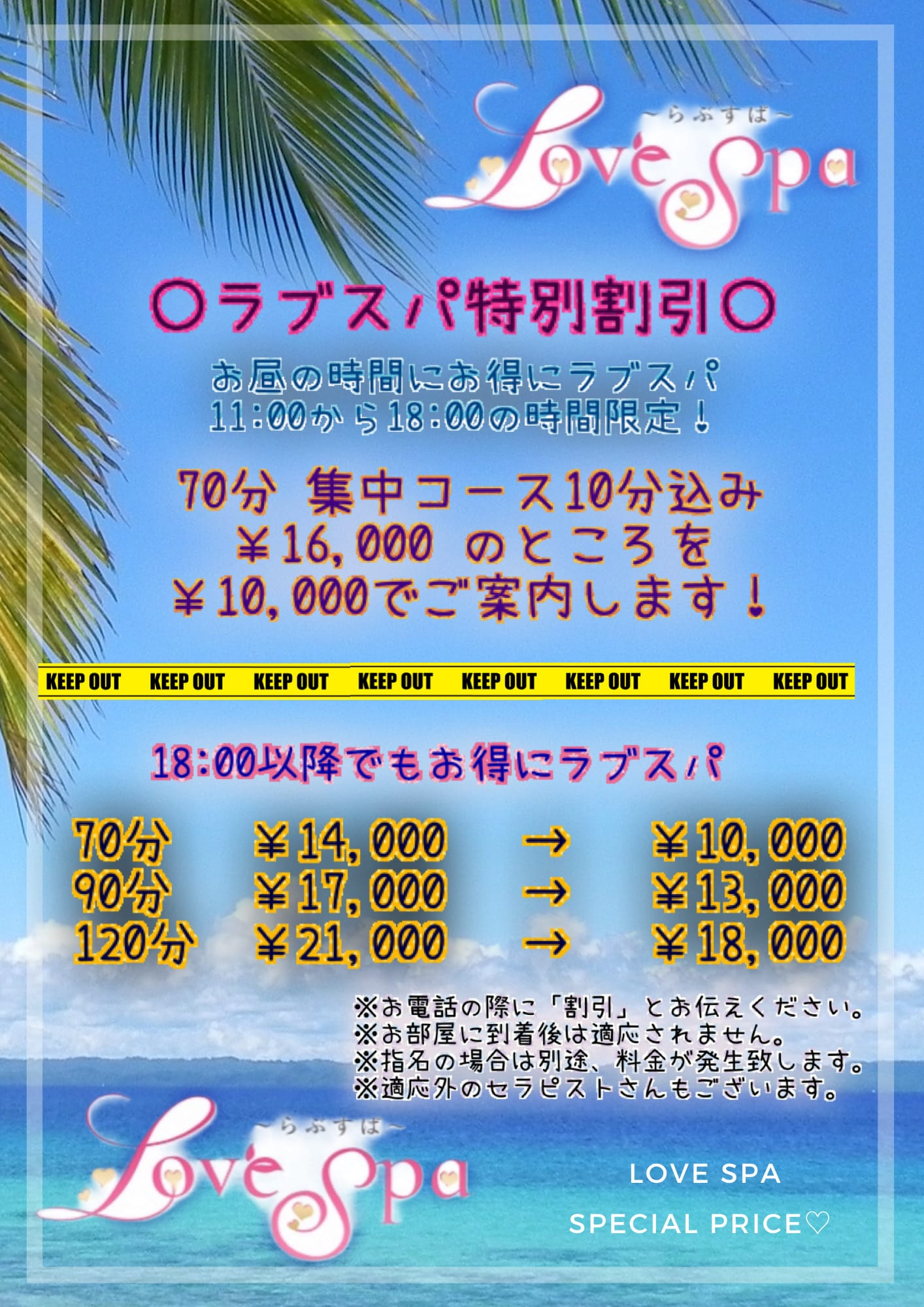 LoveSpa ~ラブスパ~|福岡市・博多メンズエステの最新写メ日記