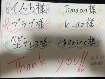「ありがとうの気持ち」09/24(金) 17:45   【体験】こころの写メ日記