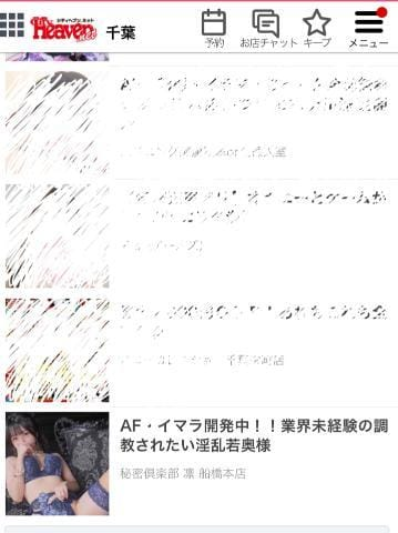 「今週のニュースに載りました!」09/24(金) 20:08 | あいらの写メ日記