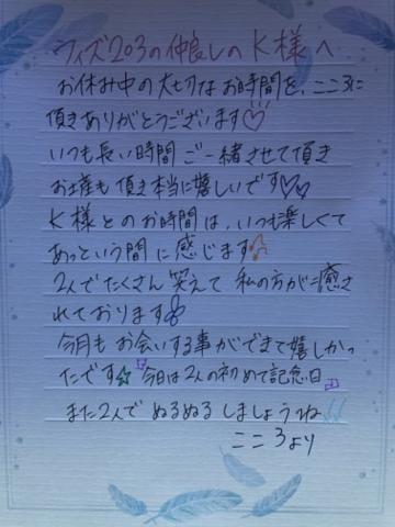 「ウィズ203の仲良しのK様〜??」09/25(土) 01:00   【体験】こころの写メ日記