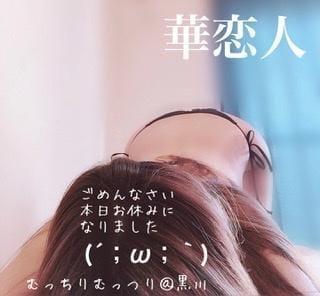 「九月もありがとうございましたヾ(*´ー`*)ノ」09/25(土) 10:09   黒川の写メ日記