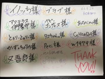 「ありがとうの気持ち」09/25(土) 17:45   【体験】こころの写メ日記