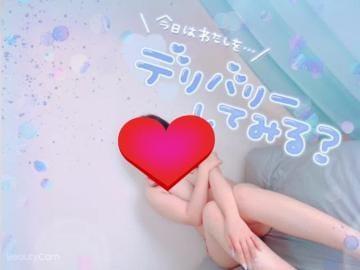 「[お題]from:いくつでもさん」10/06(水) 13:28 | 新人アンナの写メ日記