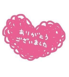 「ありがとうございました^_^」10/07(木) 22:08 | シオンの写メ日記