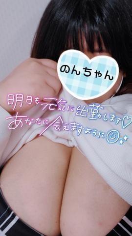 「受付終了」10/09(土) 03:57 | のんの写メ日記