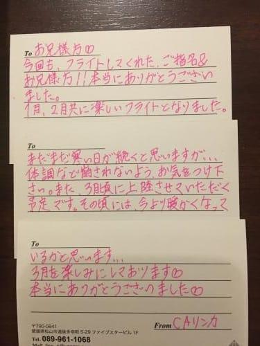 「昨日〜」02/09(02/09) 18:16 | りんかCAの写メ・風俗動画