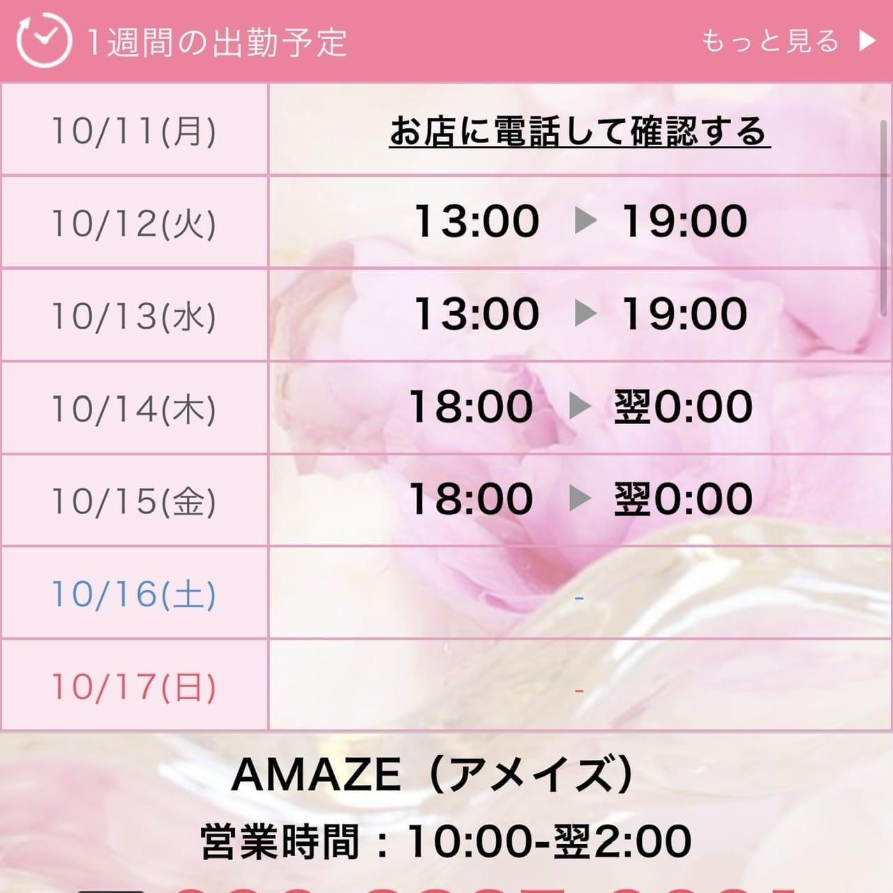 「♡ 出勤予定 ♡」10/12(火) 02:24 | 田口 るなの写メ日記