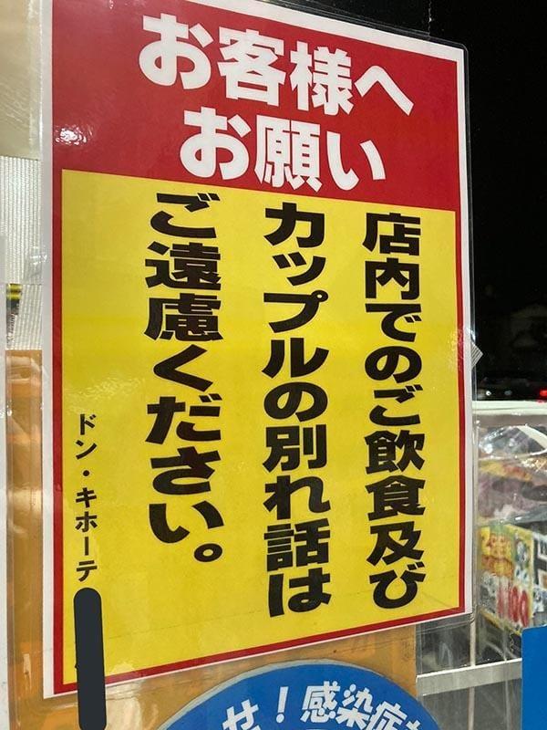 「どこのドンキ?!」10/13(水) 16:38 | くるみ(資格者)の写メ日記