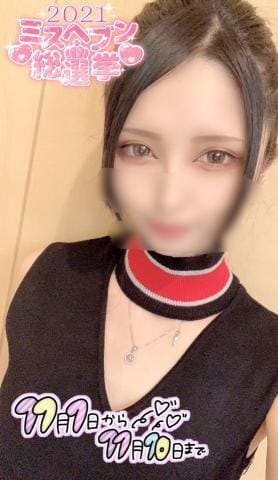 「ミスヘブン?」10/14(木) 14:41 | クレア♡SS級美少女の写メ日記