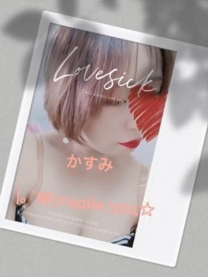 「暖かい(*´▽`)ノノ」10/15(金) 13:21 | かすみの写メ日記