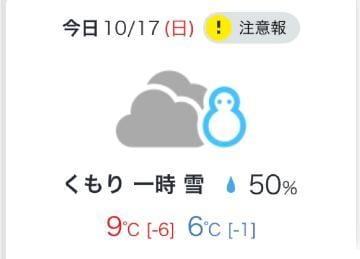 「ついに」10/17(日) 08:49   白妃 くぅの写メ日記