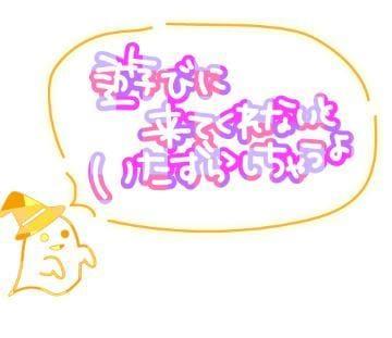 「会??い??た??い??」10/17(日) 21:10 | さきの写メ日記