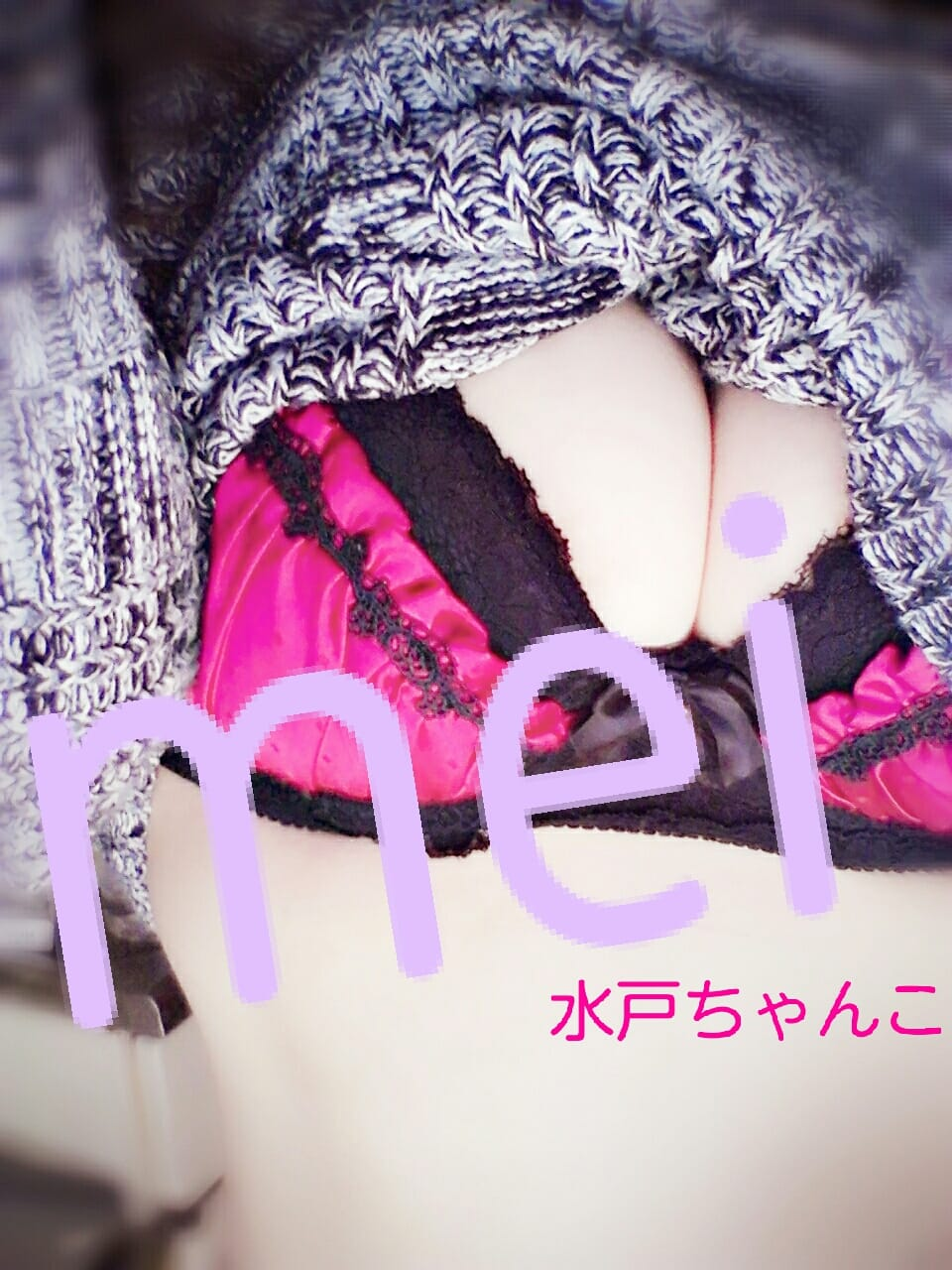 「おっはよー( *´`)ノ(´˘`*)♡ヨシヨシ♡」02/14(02/14) 11:47 | めいの写メ・風俗動画