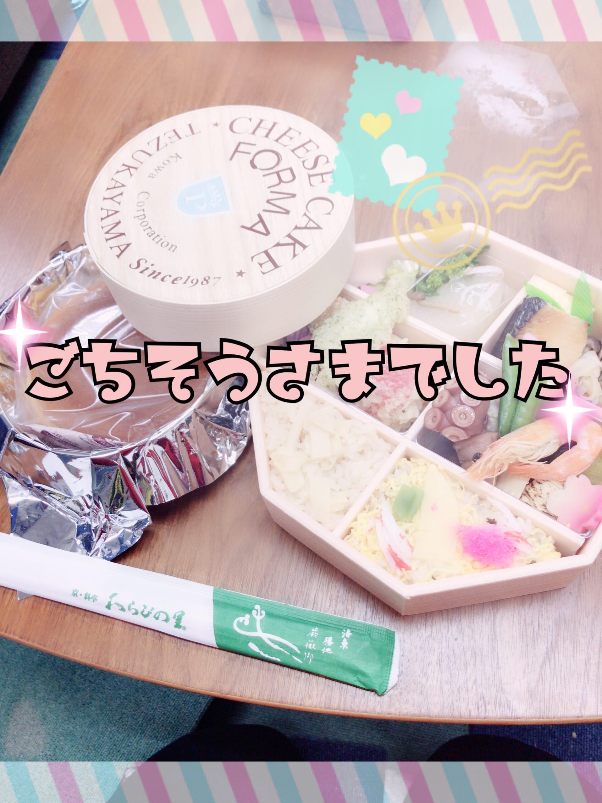 「出勤&お礼」02/14(02/14) 16:20 | かなの写メ・風俗動画