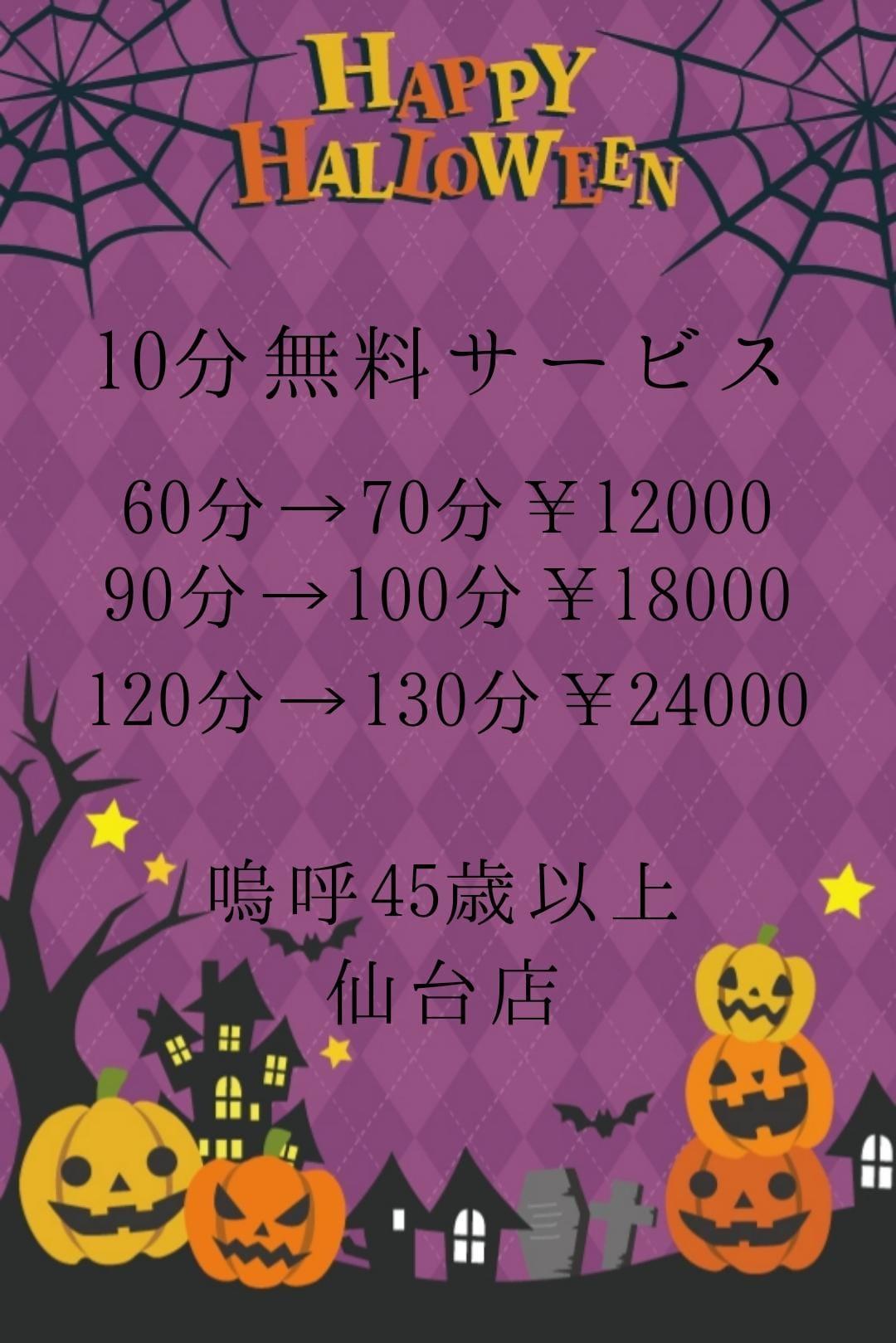 「10分無料サービス・*:.。❁」10/18(月) 19:52 | さくらの写メ日記
