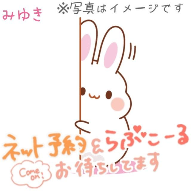 「決定」10/19(火) 14:53   みゆきの写メ日記