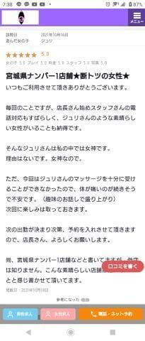 「【お礼写メ日記】」10/19(火) 19:51   ジュリの写メ日記