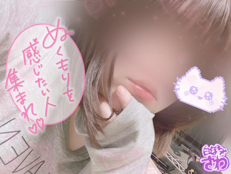 「♡ ू•ω•)チ♡」10/19(火) 22:47   さわの写メ日記