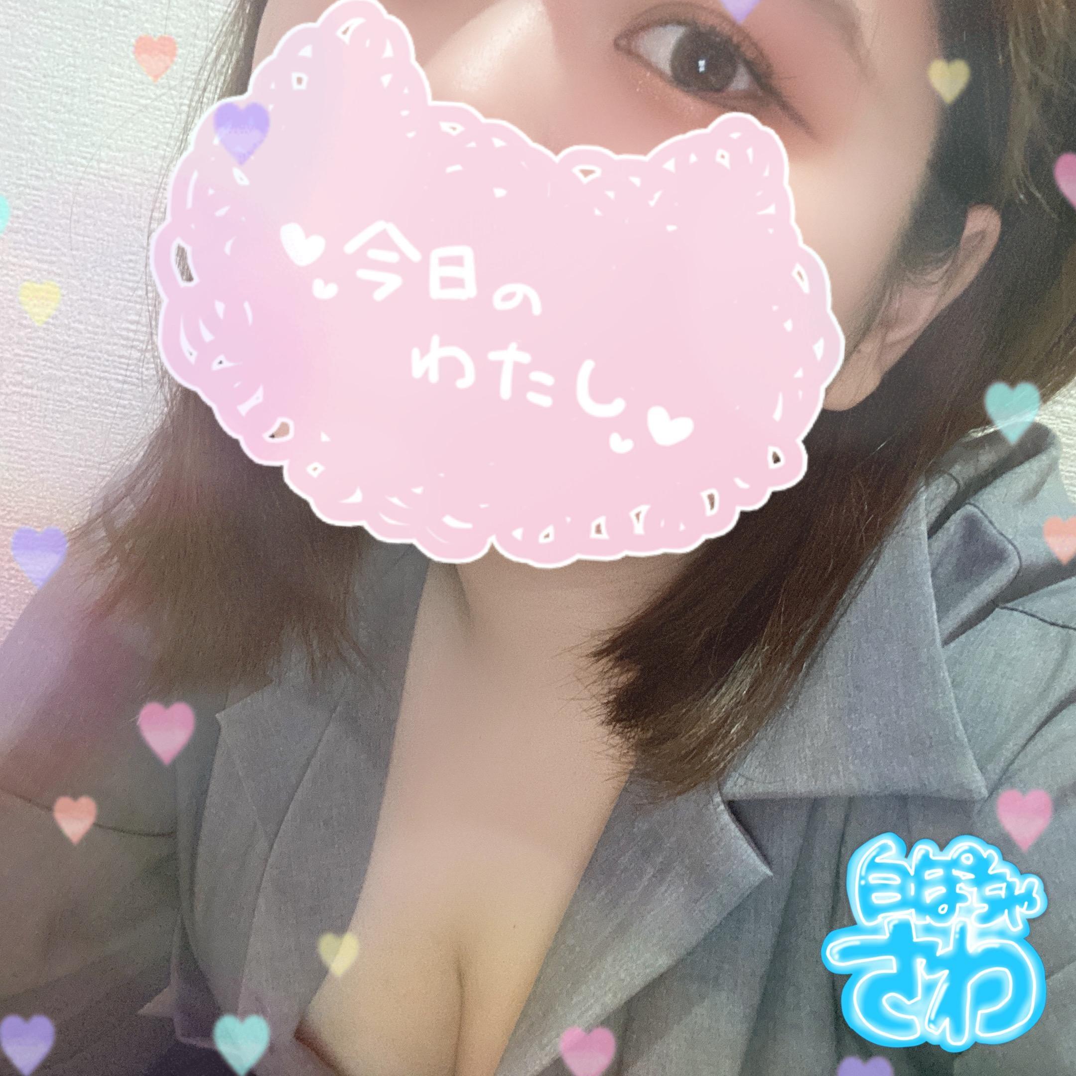 「♡待ってるね♡」10/20(水) 04:56   さわの写メ日記