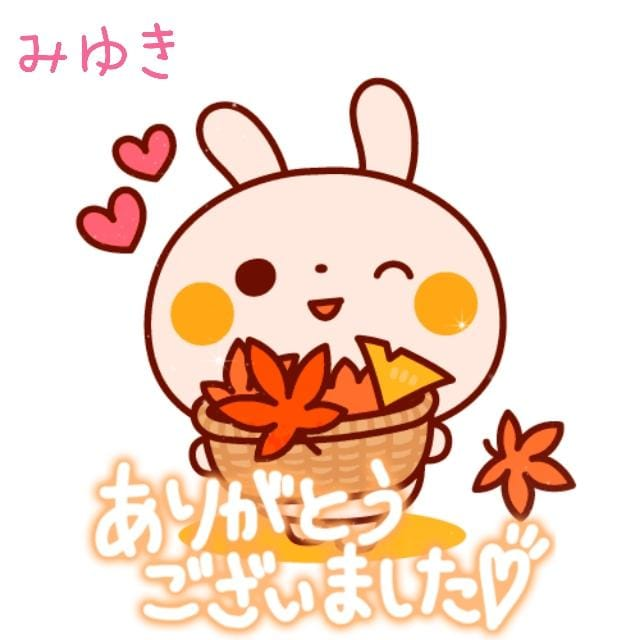 「お礼」10/20(水) 14:39   みゆきの写メ日記