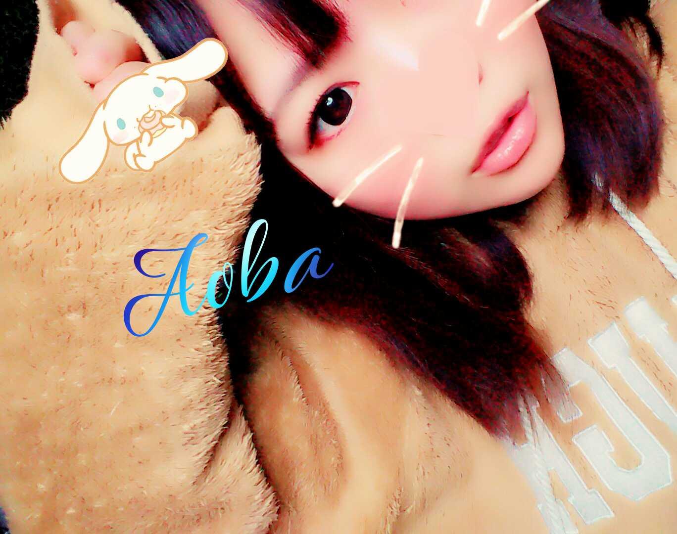 「こんにちは♡」02/16(02/16) 14:39 | あおばの写メ・風俗動画