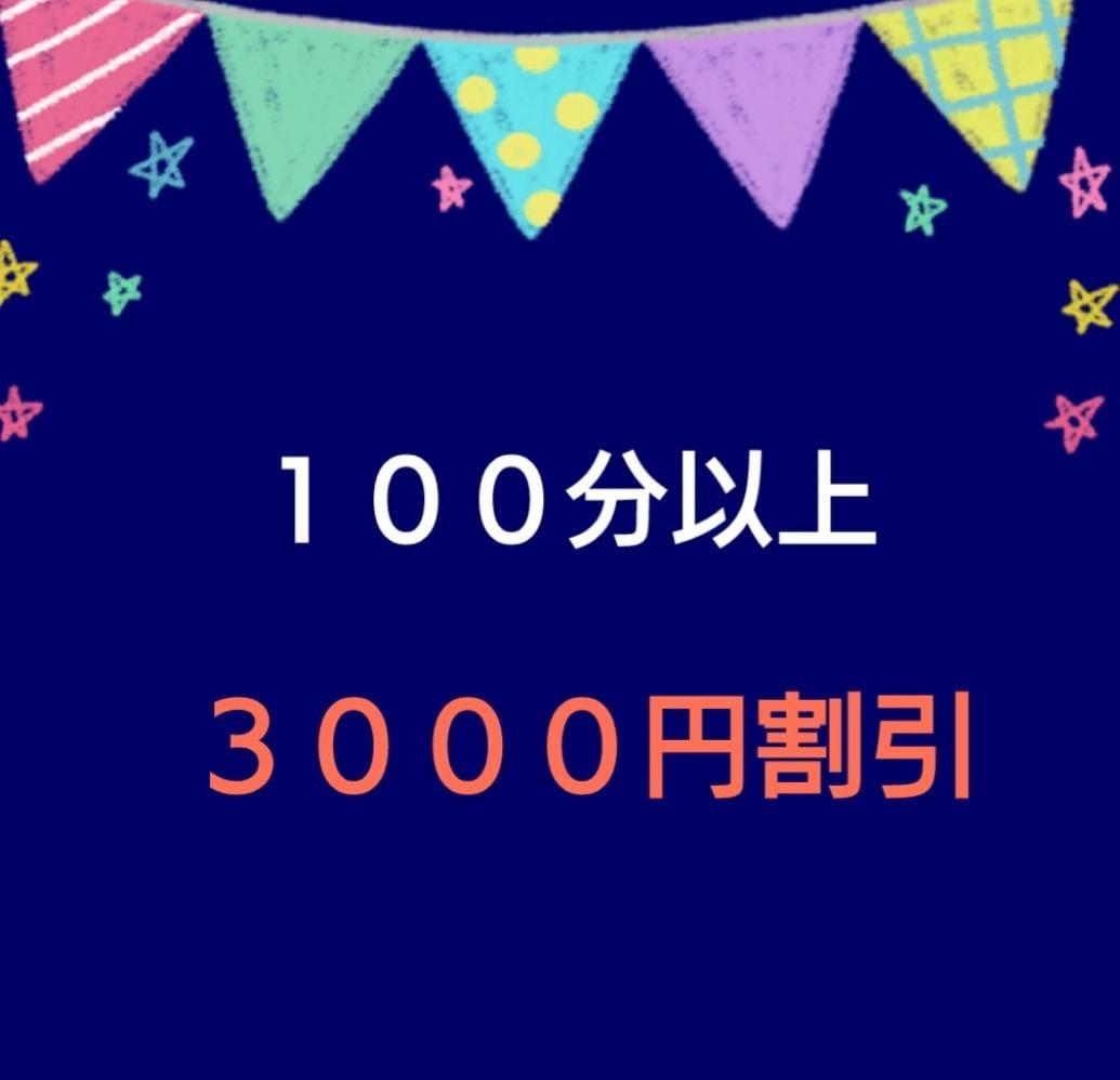 「◇ お徳なイベント ◇」10/21(木) 17:08 | ちはるの写メ日記