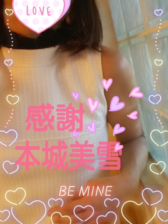 「心より…お礼♪」02/17(02/17) 07:58 | 本城美雪の写メ・風俗動画