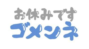 「ごめんなさい!」10/22(金) 14:24 | ほなみの写メ日記