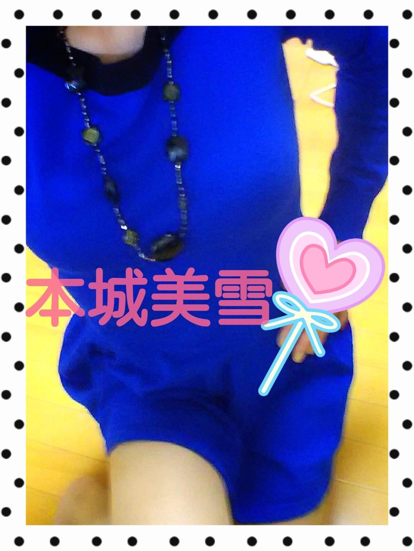 「☆出勤しました☆」02/17(02/17) 15:36 | 本城美雪の写メ・風俗動画