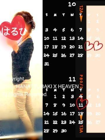 「今週も」10/22(金) 18:37 | はるひ・新入店の写メ日記