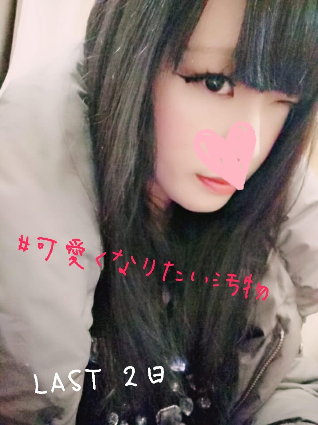 「大塚ヘッドロック」02/17(02/17) 18:49   愛月(あづき)の写メ・風俗動画
