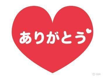 「お礼♥️」10/24(日) 04:41   フミカの写メ日記