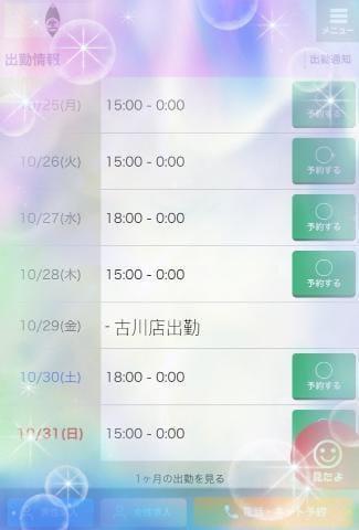 「出勤予定」10/25(月) 12:21 | ジュンの写メ日記