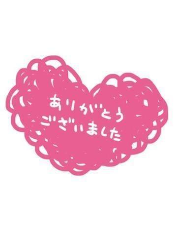 「お礼✨」10/25(月) 23:12 | ゆかの写メ日記