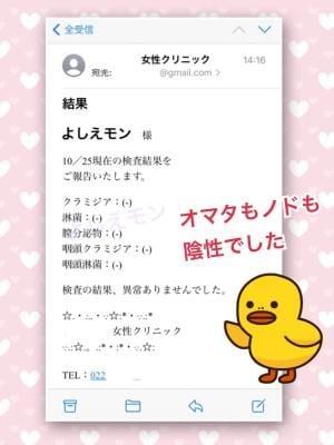 よしえ|仙台風俗の最新写メ日記
