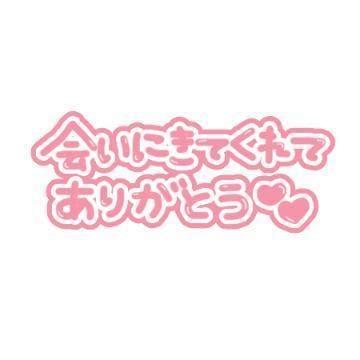 「お礼✨」10/27(水) 23:28 | ゆかの写メ日記