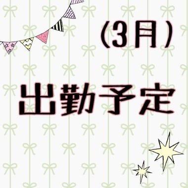 「3月出勤予定」02/18(02/18) 21:44 | しょうの写メ・風俗動画