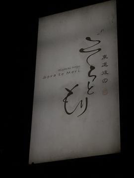 「注意喚起」02/19(02/19) 20:55   谷垣 友美の写メ・風俗動画