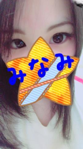 「お礼」02/21(02/21) 22:25 | みなみの写メ・風俗動画