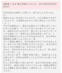 「クチコミ」02/25(02/25) 17:44 | ルミの写メ・風俗動画